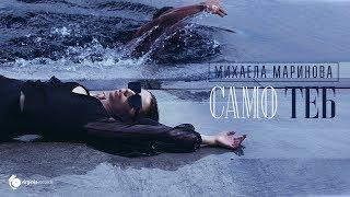 Mihaela Marinova - Samo Teb (Official Video)