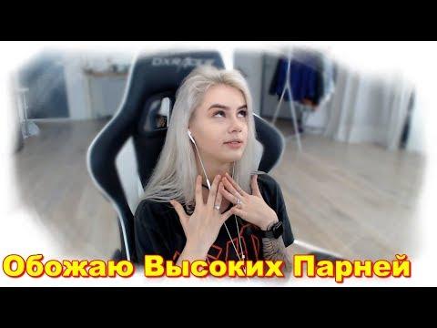 GTFOBAE | Обожаю Высоких Парней | Мечта | Одиноко Без Парня - Видео с YouTube на компьютер, мобильный, android, ios