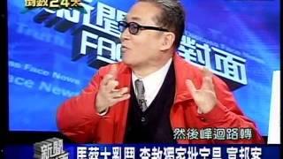 20111221 李敖 新聞面對面 1/4