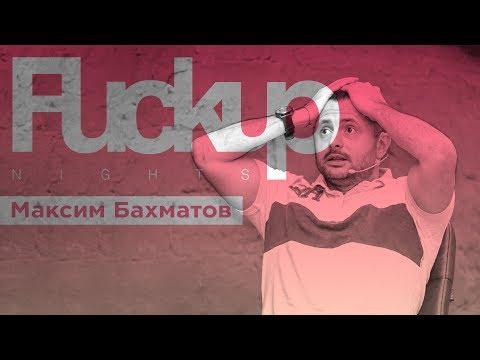 FuckUp Night Lviv. Максим Бахматов про факапи в ComedyClub, ВДНХ, UMC