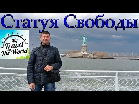 Статуя Свободы в Нью-Йорке #503