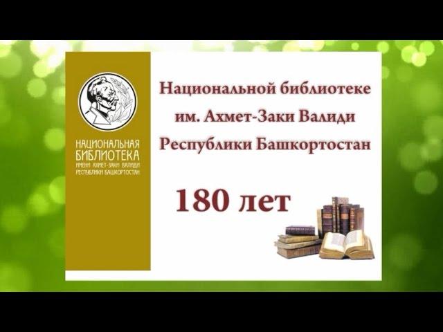 К 180-тилетию: Центр.система детских библиотек Уфы, Учалинский район