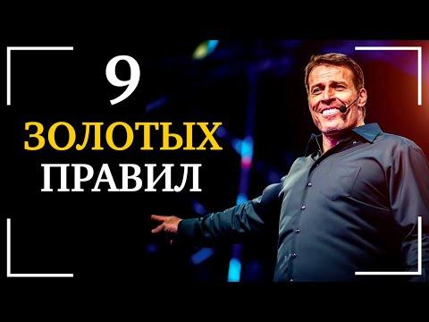 ЭТО ИЗМЕНИТ ТВОЮ ЖИЗНЬ - 9 золотых правил успеха от Тони Роббинса