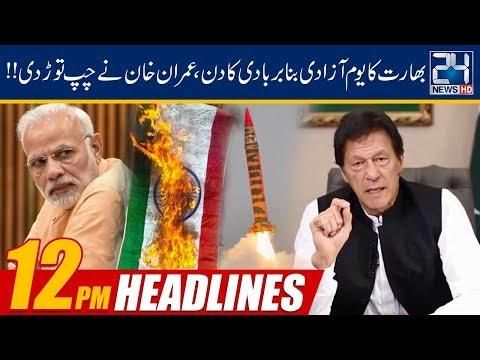 News Headlines  12:00pm  15 Aug 2019  24 News