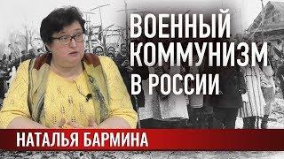 Военный коммунизм в России