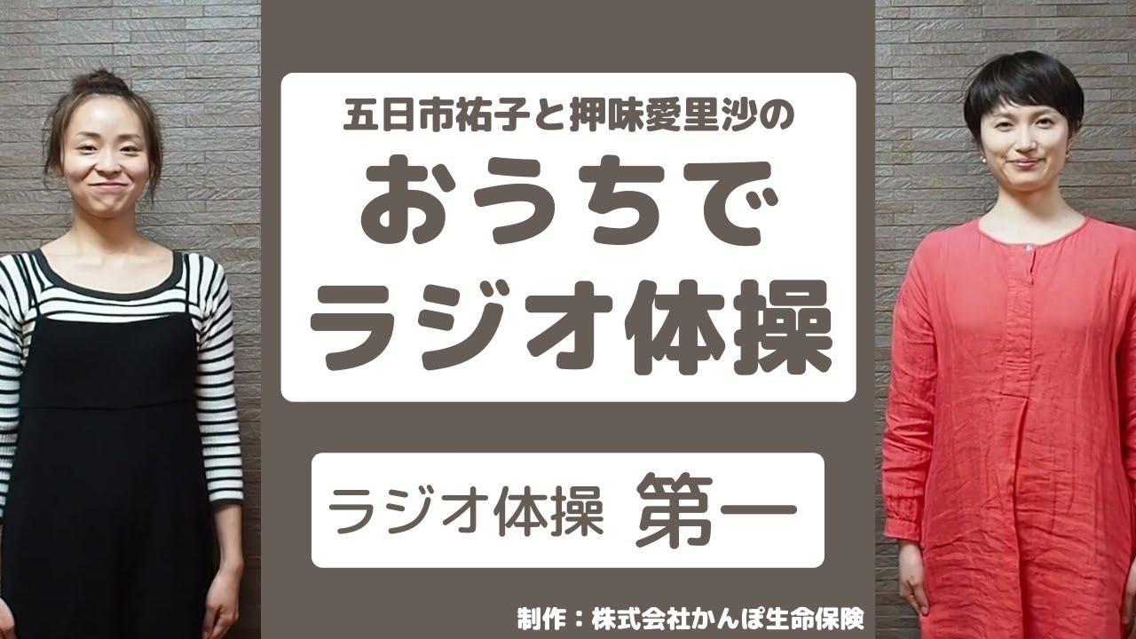 五日市祐子 引退 テレビ体操