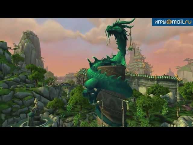 World of Warcraft: Mists of Pandaria (видео)