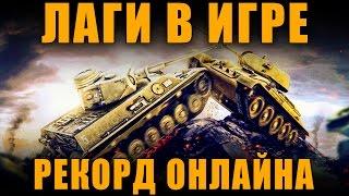 УЖАСНЫЕ ЛАГИ В ИГРЕ!!! В ЧЕМ ДЕЛО?[ World of Tanks ]