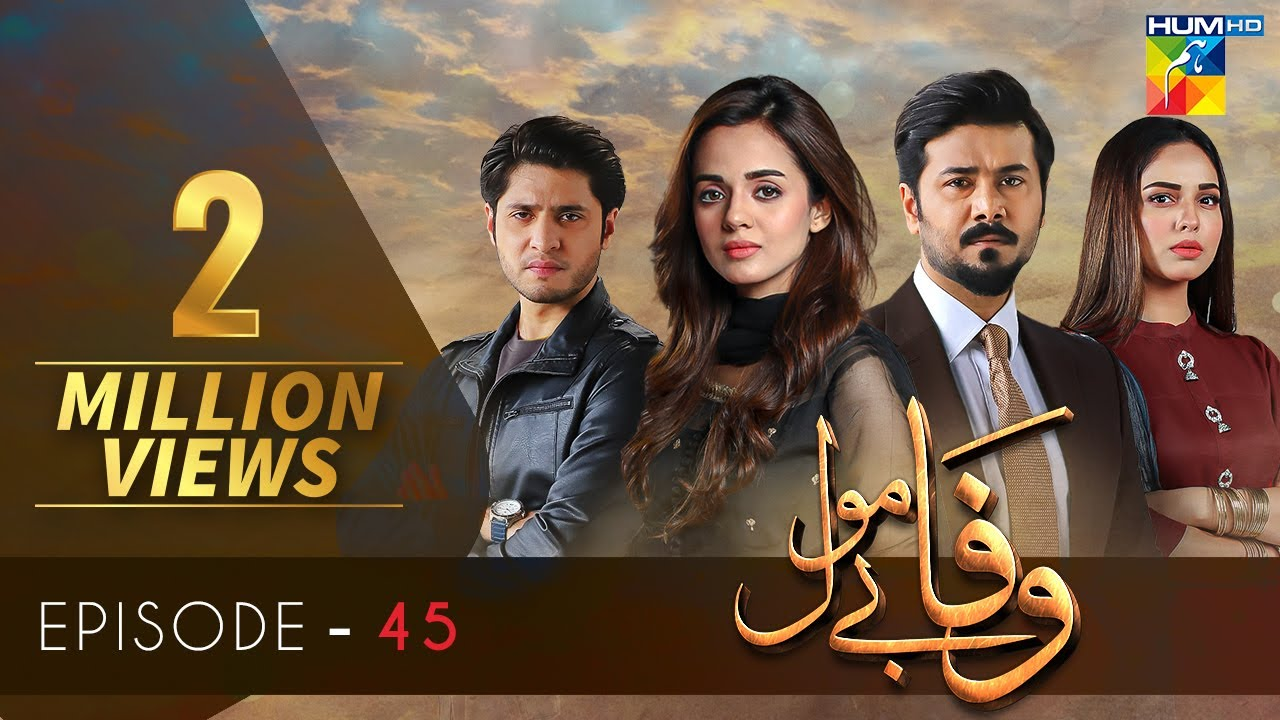 Download Wafa Be Mol Episode 45 | HUM TV Drama | 12 October 2021