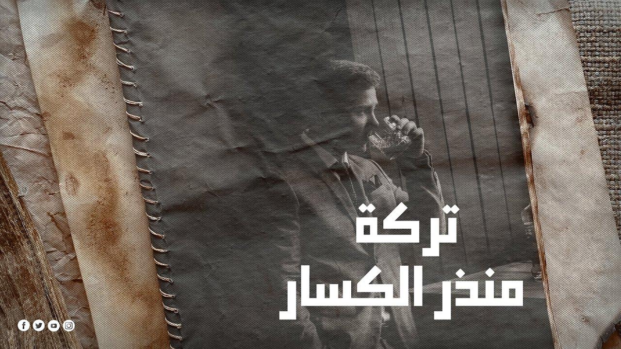 صراعات استمرت 30 عامًا أشبه بأفلام الأكشن بين تاجر سوري وضابط شرطة أمريكي فمن انتصر في النهاية