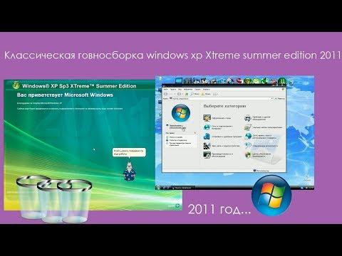 Классическая говносборка Windows Xp XTreme Summer Edition 2011