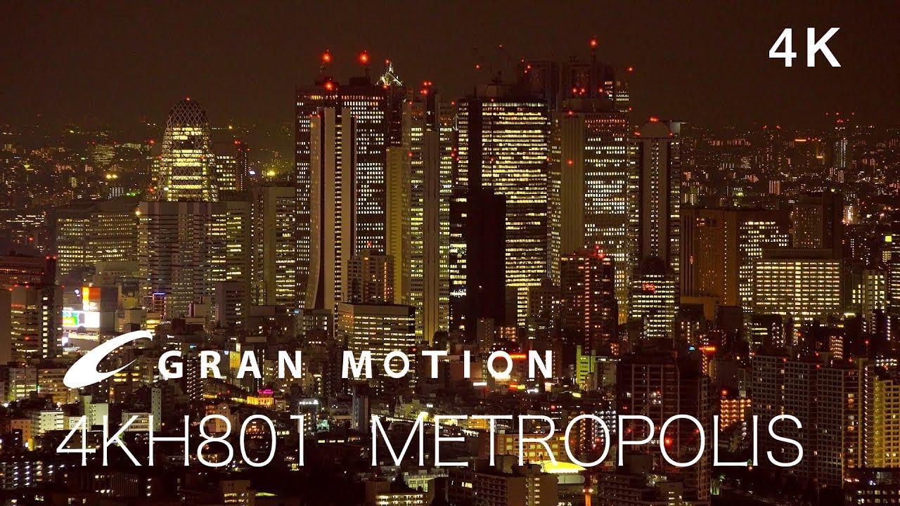 4K tokyo (Ultra HD)【絶景夜景】東京のリアル都市風景。 4K動画素材集4KH801グランモーション メトロポリス4K映像全再生