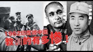 1962年印度被中国教训的有多惨!国内都看不到!