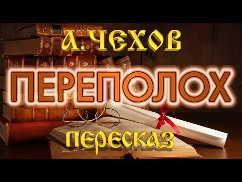 ПЕРЕПОЛОХ. Антон Чехов