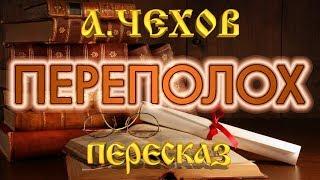 Скачать ПЕРЕПОЛОХ Антон Чехов