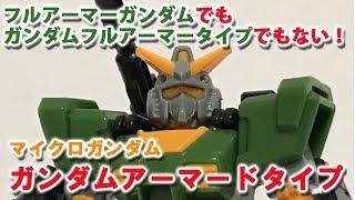 ガンプラ/マイクロガンダム/ガンダムアーマードタイプをレビューする動画を作ってみた EX-MG02 / 機動戦士ガンダム[micro GUN