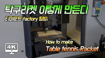 [how to make table tennis racket 🏓] 티마운트 탁구 라켓 이렇게 만듭니다!