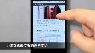 次世代の雑誌アプリ「日経トレンディDigital」、ここがポイント!