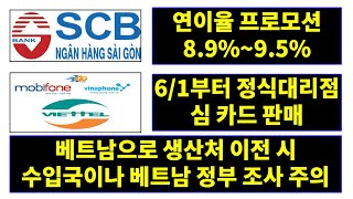 SCB은행 예금이자율 프로모션, 3개 주요 통신사 심카…