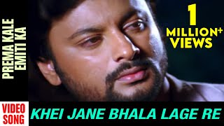 Download Khei Jane Bhala Lage Re Odia Movie |Prema Kale Emiti Ka|  Song|Anubhav, Puja, Abhijit Mazumdar MP3 song and Music Video