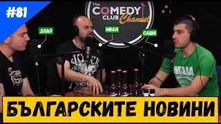 Българските Новини - Подкаст на Комеди Клуба #81