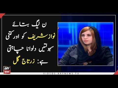 How much more facilities does PML N want for Nawaz in prison  Zartaj Gul