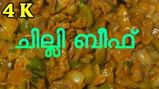 chilli beef kerala style | chilli beef recipe in malayalam