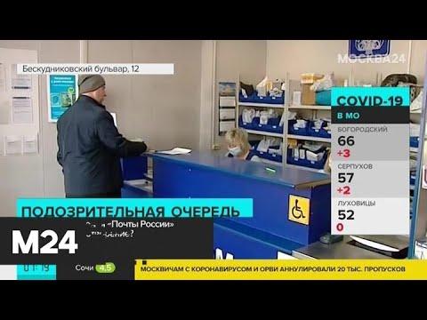 """Почему возле отделений """"Почты России"""" собираются очереди - Москва 24"""