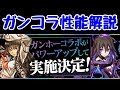 【パズドラ】魔法石6個ガンホーコラボガチャ!キャラ性能解説!