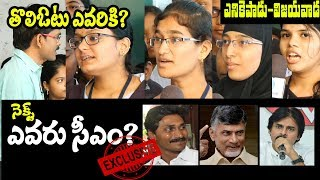Girl Students about Present Politicians | Enikepadu Vijayawada | Students Talk | Episode 3