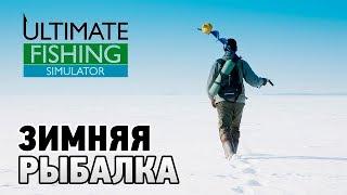 Ultimate Fishing Simulator # Зимняя рыбалка