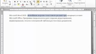 Word 2010 для начинающих 10 Форматирование текста 1