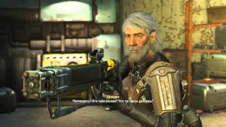 Fallout 4.Разведбункер Тэта.