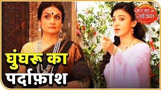 Truth of 'Ghunghru' revealed in serial Aap Ke Aa Jane Se