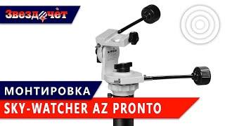 Огляд азимутальної монтування Sky-Watcher AZ Pronto