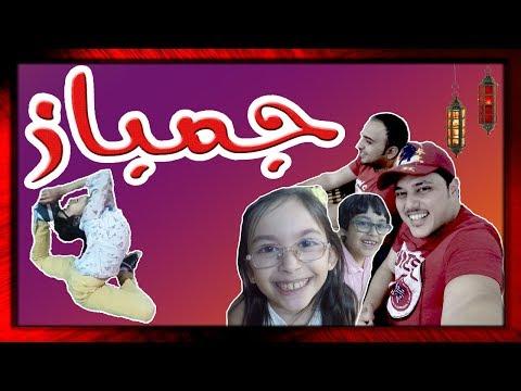 بنت سعودية فنانة جمباز ما شاء الله | اكتشفنا مواهب في العائلة...!!