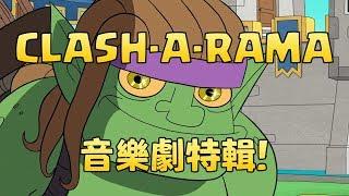 《Clash-A-Rama!》音樂劇特輯:樂來越Clash你(中文配音)