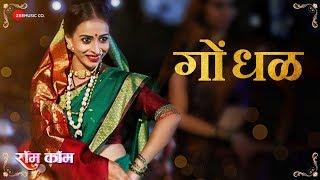 Gondhal Rom Com Adarsh Shinde Teja Deokar Vijay Gite & Antra Patil