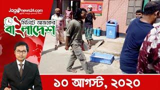 ১ মিনিটে আজকের বাংলাদেশ | ১০ আগস্ট ২০২০
