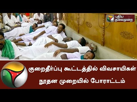 Thanjavur farmers protest at grievance meet demanding for Cauvery Management Board | #TNFarmers