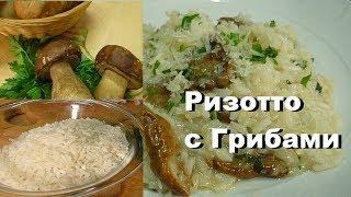 Ризотто с Грибами Итальянский Классический Рецепт Risotto con funghi porcini #ризотто