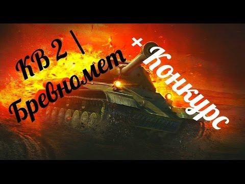 КВ-2  Бревномет  + Конкурс
