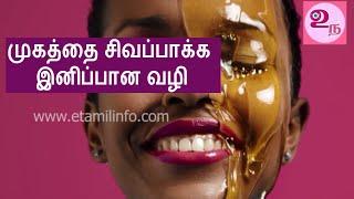 How to apply honey on face for skin whitening?   Skin whitening benefits of honey