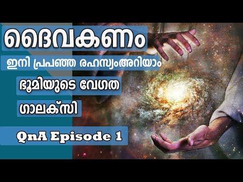 ദൈവകണം|Higgs boson|Galaxy|Speed of Earth Fact science QnA EP1