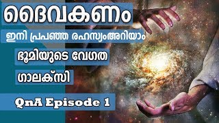 ദൈവകണം|Higgs boson|Galaxy|Speed of Earth Fact science QnA EP1