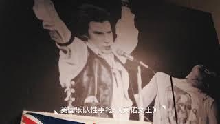 """【英国生活】展览推荐:英国颁布""""剧院法""""50周年展"""