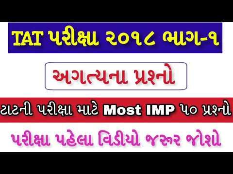 TAT Material   TAT Exam Preparation   TAT Exam 2018   Tat material in Gujarati   Knowledge Guru
