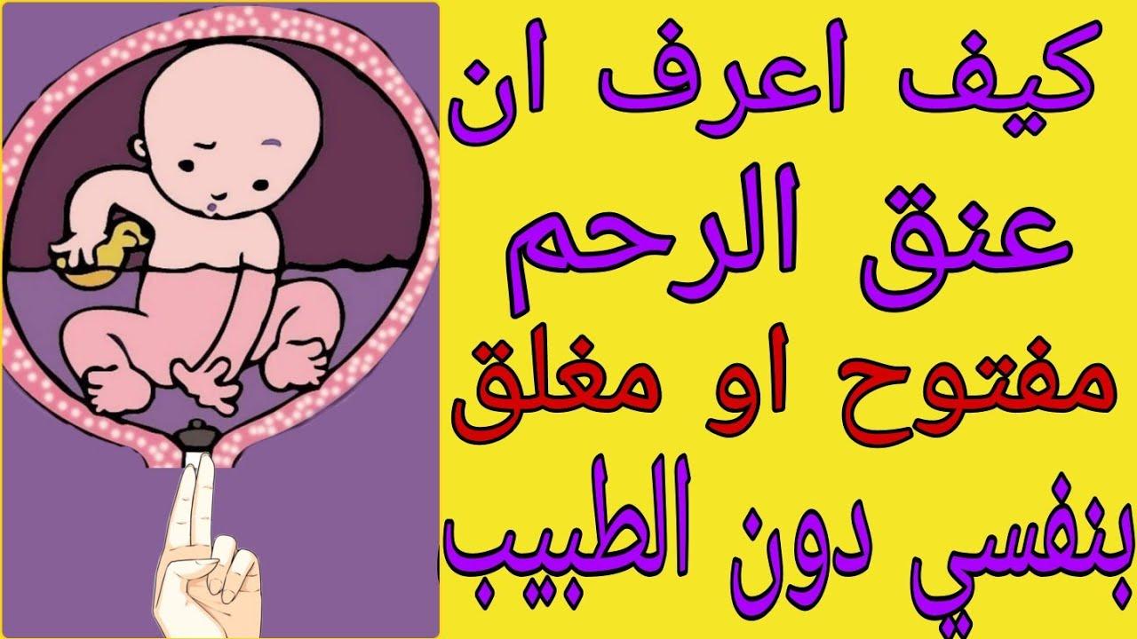 6 اكلات طبيعية وآمنة ومتوفرة في كل منزل تفتح عنق الرحم وتسهل وتسرع الولادة اعتمديها في الشهر التاسع Youtube