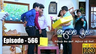 Deweni Inima | Episode 566 09th April 2019