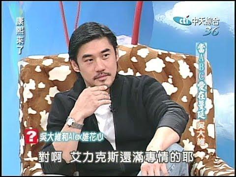 2004.12.31康熙來了完整版(第四季第61集) 康熙金好笑跨年特別節目-吳大維 - YouTube